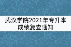 2021年武汉学院普通专升本考试成绩复核通知