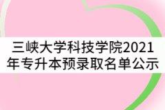 三峡大学科技学院2021年普通专升本预录取名单公示
