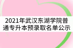2021年武汉东湖学院普通专升本预录取名单公示