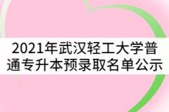 2021年武汉轻工大学普通专升本预录取名单公示