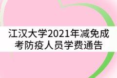 江汉大学2021年减免成考防疫人员学费通告