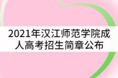 2021年汉江师范学院成人高考招生简章公布