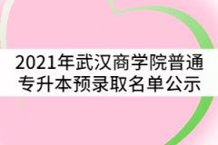 2021年武汉商学院普通专升本预录取名单公示
