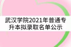 武汉学院2021年普通专升本拟录取名单公示