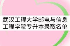 武汉工程大学邮电与信息工程学院2021年普通专升本预录取考生名