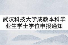 武汉科技大学2021年9月成教本科毕业生学士学位申报通知