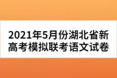 2021年5月份湖北省新高考模拟联考语文试卷