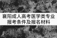 襄阳成人高考医学类专业报考条件及报名材料