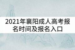 2021年襄阳成人高考报名时间及报名入口