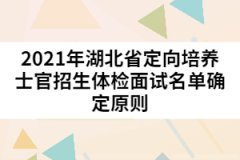 2021年湖北省定向培养士官招生体检面试名单确定原则