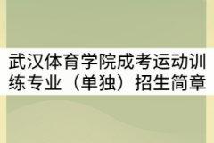 2021年武汉体育学院成考运动训练专业(单独)招生简章