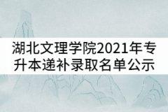 湖北文理学院2021年普通专升本递补录取名单公示