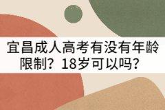 宜昌成人高考有没有年龄限制?18岁可以吗?