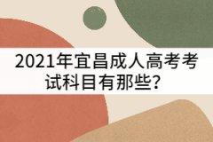 2021年宜昌成人高考考试科目有那些?