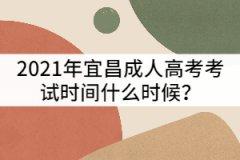2021年宜昌成人高考考试时间什么时候?
