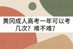 黄冈成考一年可以考几次?难不难?