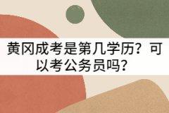 黄冈成考是第几学历?可以考公务员吗?