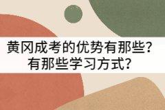 黄冈成考的优势有那些?有那些学习方式?