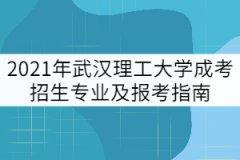 2021年武汉理工大学成考招生专业及报考指南