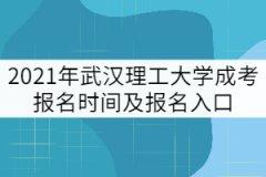2021年武汉理工大学成教报名时间及报名入口