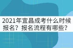 2021年宜昌成考什么时候报名?报名流程有哪些?