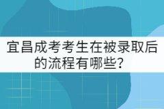 宜昌成考考生在被录取后的流程有哪些?