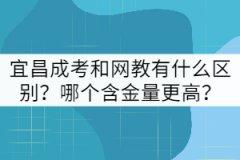 宜昌成考和网教有什么区别?哪个含金量更高?