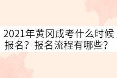 2021年黄冈成考什么时候报名?报名流程有哪些?