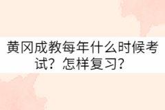 黄冈成教每年什么时候考试?怎样复习?