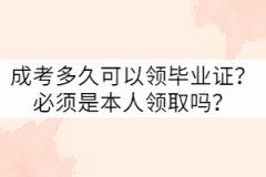 武汉科技大学成考多久可以领毕业证?要本人领取吗?