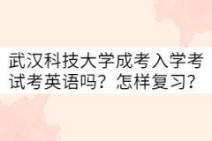 武汉科技大学成考入学考试考英语吗?怎样复习?