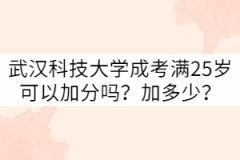 武汉科技大学成考满25岁可以加分吗?加多少?