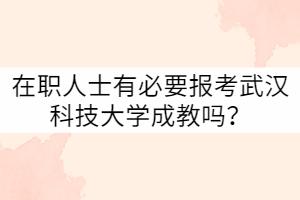 在职人士有必要报考武汉科技大学成教吗?