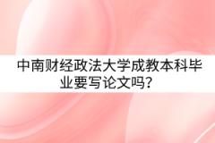 中南财经政法大学成教本科毕业要写论文吗?