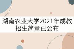 湖南农业大学2021年成教招生简章已公布
