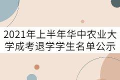 2021年上半年华中农业大学成考退学学生名单公示