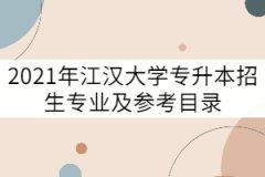 2021年江汉大学专升本招生专业及参考目录有哪些?