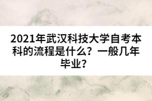 2021年武汉科技大学自考本科的流程是什么?一般几年毕业?