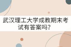 武汉理工大学成教期末考试有答案吗?
