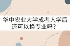 华中农业大学成考入学后还可以换专业吗?