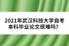 2021年武汉科技大学自考本科毕业论文很难吗?