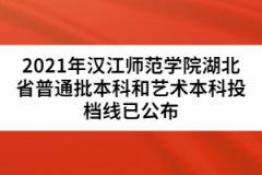 2021年汉江师范学院湖北省普通批本科和艺术本科投档线已公布