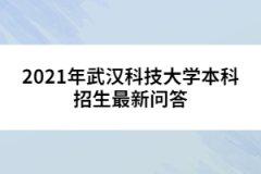 2021年武汉科技大学本科招生最新问答