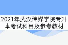 2021年武汉传媒学院专升本各专业考试科目及参考教材
