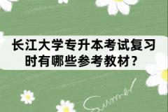 长江大学专升本考试复习时有哪些参考教材?