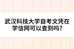 武汉科技大学自考文凭在学信网可以查到吗?