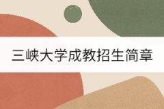 三峡大学成教招生简章