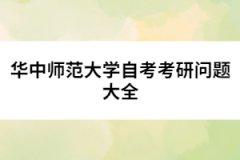 华中师范大学自考考研问题大全
