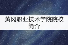 黄冈职业技术学院院校简介