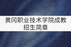 黄冈职业技术学院成教招生简章